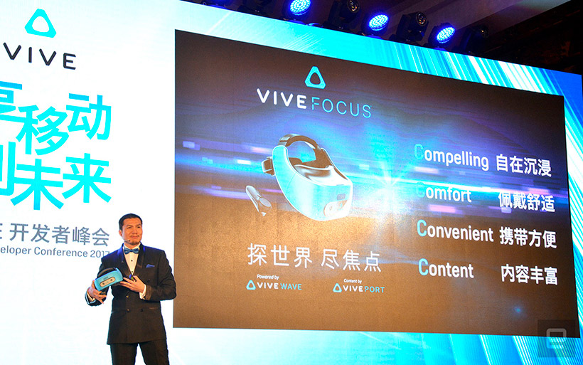 HTC Vive Focus announcement in China